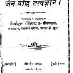 Jain Bauddh Tatvagyan by ब्रह्मचारी सीतल प्रसाद - Brahmachari Sital Prasad