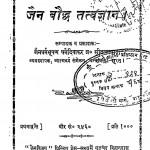 Jain Bauddh Tatvagyan by ब्रह्मचारी सीतलप्रसाद जी - Brahmchari Seetalprasad Ji