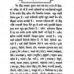 Jain Boudh Tatvagyan Bhag 2 by ब्रह्मचारी सीतल प्रसाद - Brahmachari Sital Prasad