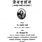Jain Darshan by डॉ मंगलदेव शास्त्री - Dr Mangal Shashtriमहेंद्रकुमार जैन - Mahendra Kumar Jain