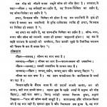 Jain Darshan Men Aachar Mimansa by छगनलाल शास्त्री - Chaganlal Shastri