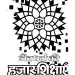 Jain Dharm Ki Hajar Shikshayein by मधुकर मुनि -Madhukar Muni