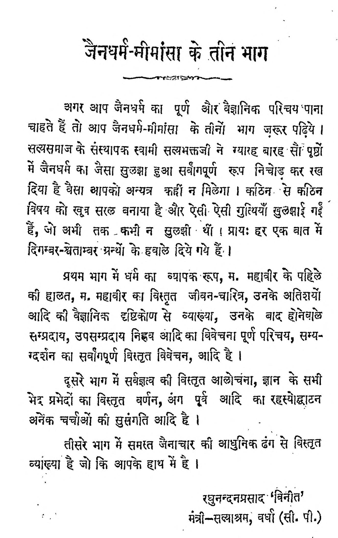 Book Image : जैन धर्म - मीमांसा भाग - 3 - Jain Dharm - Maminsa Bhag - 3