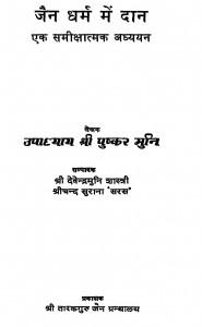 Jain Dharm Me Daan by देवेन्द्र मुनि शास्त्री - Devendra Muni Shastriश्री पुष्कर मुनि जी महाराज - Shri Pushkar Muni Maharajश्रीचन्द सुराना 'सरस' - Shreechand Surana 'Saras'