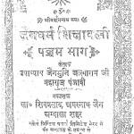 Jain Dharm Shikshawali Bhag - 5 by आत्माराम जी महाराज - Aatnaram Ji Maharaj