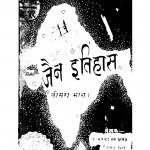 Jain Itihas Bhag - 3  by मूलचंद्र जैन - Moolchandra Jain