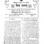 Jain Jagat  by दरबारीलाल न्यायतीर्थ - Darabarilal Nyayatirth