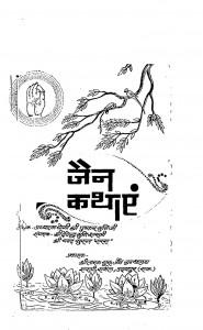 Jain Kathaen by श्री पुष्कर मुनि जी महाराज - Shri Pushkar Muni Maharaj