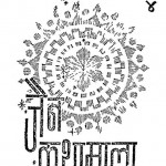 Jain Kathamala by मधुकर मुनि -Madhukar Muni