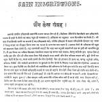 Jain Lekh Sangrah  by पूरण चन्द नाहर - Puran Chand Nahar
