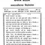 Jain Path Pradarshak by पं. रतनचन्द भारिल्ल - Pt. Ratanchand Bharillबनारसी दास - Banarasi Das