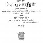 Jain - Rajatarangini Bhag - 2  by डॉ. रघुनाथ सिंह - Dr. Raghunath Singh