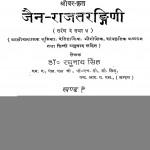 Jain Rajatarangini  by डॉ. रघुनाथ सिंह - Dr. Raghunath Singh