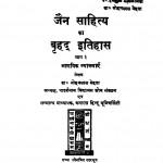 Jain Sahity Ka Brihad Itihas Bhag - 3  by मोहनलाल मेहता - Mohanlal Mehata