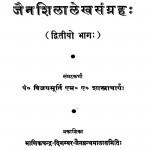 Jain Shila Lekh Sangrah Bhag - 2  by विजयमूर्ति शास्त्राचार्य - Vijaymurti Shastracharya