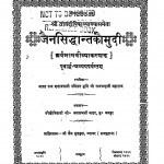 Jain siddant kaumudi  by मुनि श्री रत्नचन्द्रजी महाराज - Muni Shree Ratnachandraji Maharaj