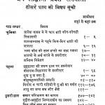 Jain Siddhant Pravesh Ratnmala by दिगम्बर जैन - Digambar Jain