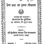 Jain Tattv Ka Nutan Nirupan by धीरजलाल के० तुरखिया - Dheerajlal K. Turkhiya