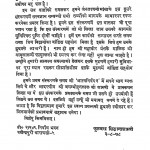 Jain Tattv Mimansa by फूलचन्द्र सिध्दान्त शास्त्री -Phoolchandra Sidhdant Shastri
