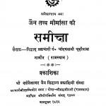 Jain Tattv Mimansa Ki Samiksha by चांदमल चुडीवाल - Chandmal Chudeeval