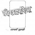 Jain Tattv Vidya by आचार्य तुलसी - Acharya Tulsi