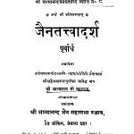Jain Tattvadarsh by आत्माराम जी महाराज - Aatnaram Ji Maharaj