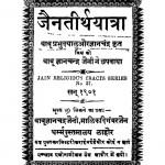 Jain Tirth Yatra  by प्रभुदयाल - Prabhudayaal