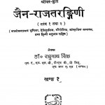 Jaina Rajatarangini  by डॉ. रघुनाथ सिंह - Dr. Raghunath Singh