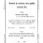 Jainacharya Shree Atmanand Janm Satabdi Smarak Ganth by आत्माराम जी महाराज - Aatnaram Ji Maharaj