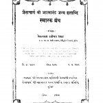 Jainacharya Shri Atmanand Gentenary Commemoration Volume by मोहनलाल दुलीचन्द देसाई - Mohanlal Dulichand Desai
