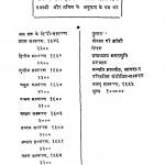 Jainatva Ki Jhanki by उपाध्याय अमरमुनि - Upadhyay Amarmuni