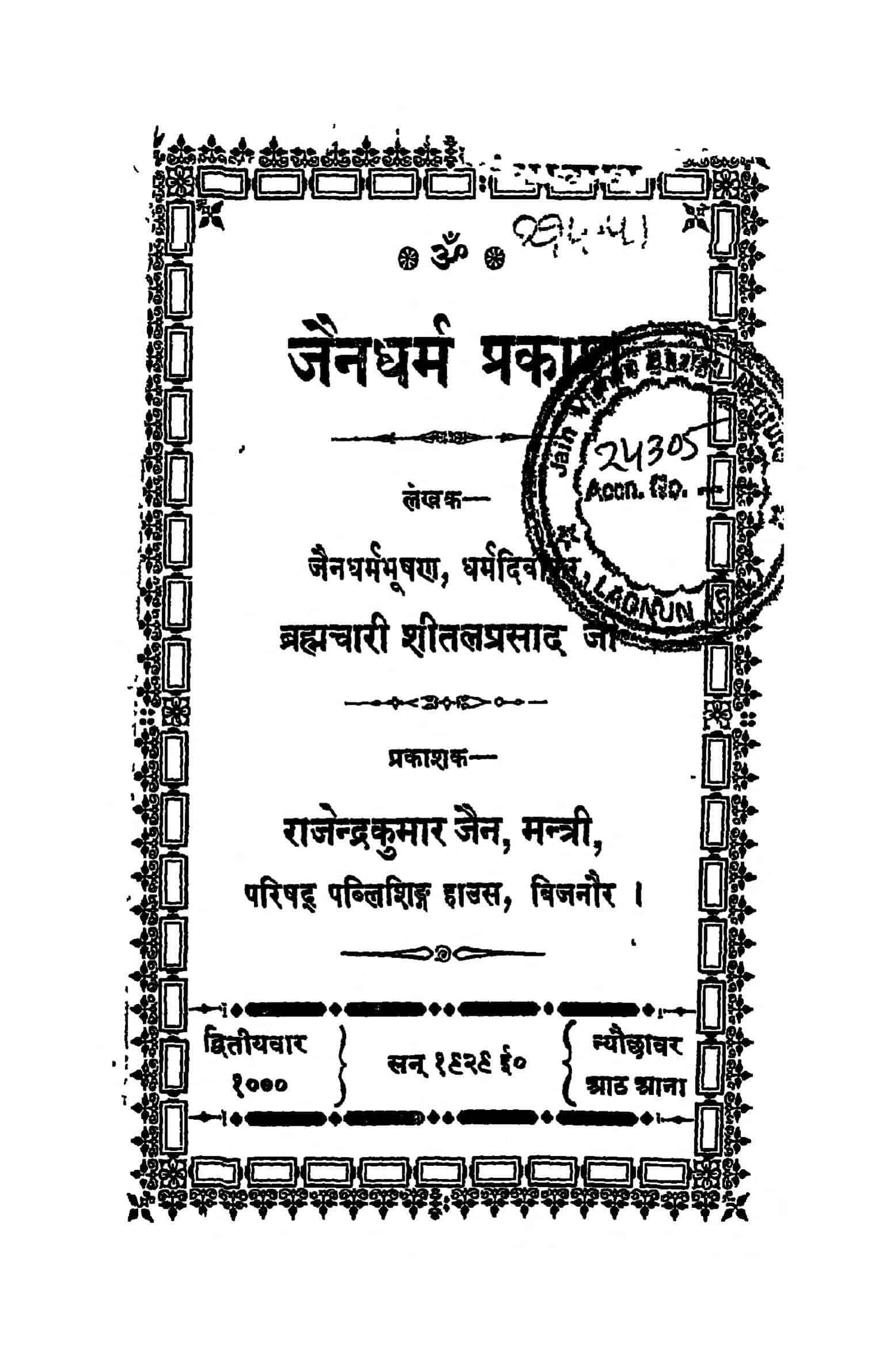 Book Image : जैनधर्म प्रकाश  - Jaindharm Prakash