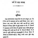 Jaindharma Siddhant Arthat Dharma Ke Dash Lakshan by शीतल प्रसाद - Sheetal Prasad