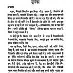 Jainendra Ke Vichar by