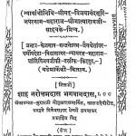 Jainmat-prabhakar-kitab by श्री आत्माराम जी - Sri Aatmaram Ji