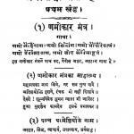 Jainsiddhant Sangrah by मूलचन्द जैन - Moolachand Jain