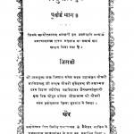 Jainsudhavindu by स्वामी दयानन्द सरस्वती - Swami Dayananda Saraswati