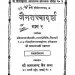 Jaintattvadarsh Bhag 2 by आत्माराम जी महाराज - Aatnaram Ji Maharaj