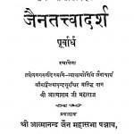 Jaintattvadarsh Purvardh by आत्माराम जी महाराज - Aatnaram Ji Maharaj