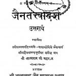 Jaintattvadarsh Uttarardh by आत्माराम जी महाराज - Aatnaram Ji Maharaj