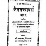 Jaintatvadarsh Bhag 2 by आत्माराम जी महाराज - Aatnaram Ji Maharaj