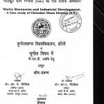 Jaiviy Sansadhan Evm Audyogik Vikas by प्रेमचन्द्र - Premachandra