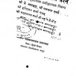 Jalate Aur Uablate Prashn by विश्वम्भरनाथ उपाध्याय - Vishwambharnath Upadhyay