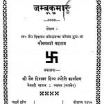 Jambu Kumar by चौथमल जी महाराज - Chauthamal Ji Maharaj