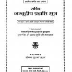 Jambudveep Pragyapti Sutra by अमर मुनि - Amar Muni