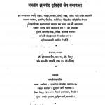 Jambusamicariu by आ॰ ने॰ उपाध्ये - Aa. Ne. Upadhyeडॉ हीरालाल जैन - Dr. Hiralal Jain