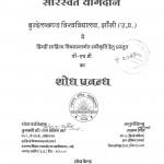 Janpad Jalaun Ka Sarasvat Yogdan by लखन लाल - Lakhan Lal