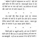 Jawahar Kirnawali by शोभाचन्द्र - Shobhachandra