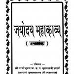 Jayoday Mahakavy by भूरामल शास्त्री - Bhuramal Shastri
