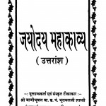 Jayoday Mahakavya by भूरामल शास्त्री - Bhuramal Shastri